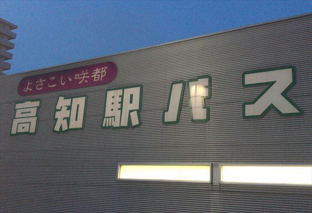 高知駅バスターミナルの写真