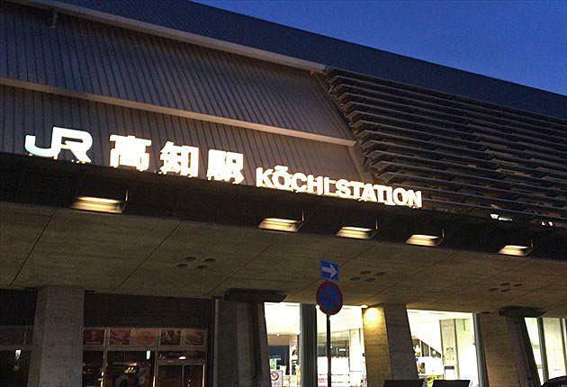 高知駅の写真