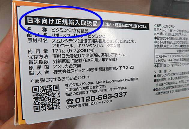 日本正規品がいいに決まっています