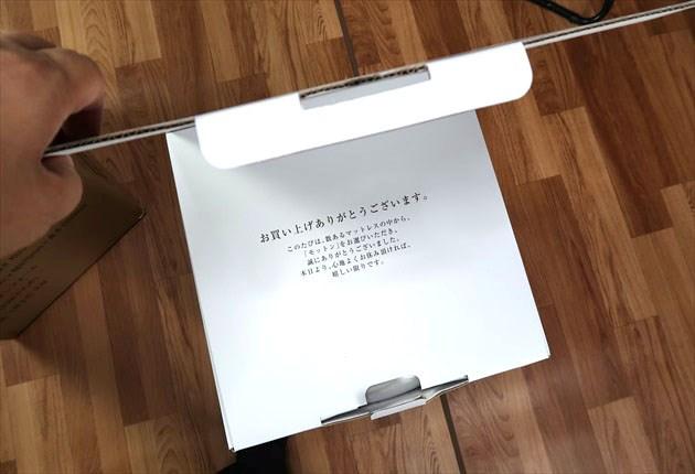白いケースの上蓋を開いた写真