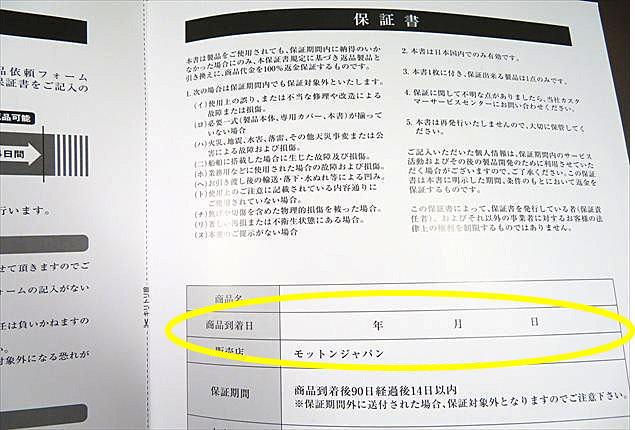 モットン保証書 受取日記入する場所