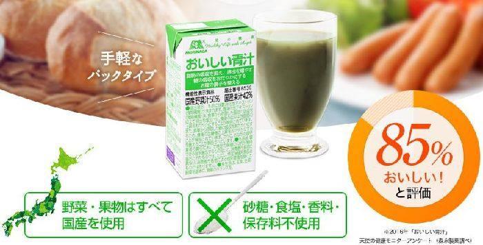 森永製菓【おいしい青汁】